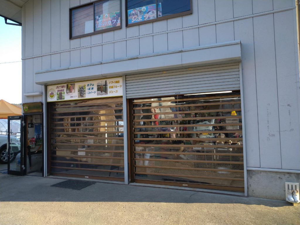 松沢・漆山果樹園 店舗入口①-2 - コピー